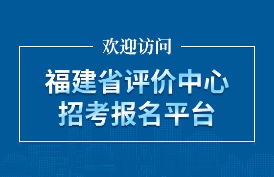欢迎访问福建省评价中心招考报名平台